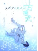 【1-5セット】ラズケミカルの方程式(MIKE+comics)