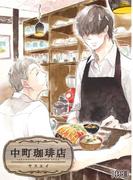 【1-5セット】中町珈琲店(MIKE+comics)