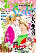 【11-15セット】JOUR Sister(ジュールコミックス)