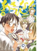 【16-20セット】あさひなぐ(ビッグコミックス)