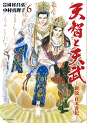【6-10セット】天智と天武-新説・日本書紀-(ビッグコミックス)