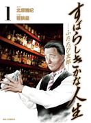 【全1-3セット】すばらしきかな人生-ふたたび友郎-(ビッグコミックス)