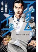【全1-2セット】アダムとイブ(ビッグコミックス)