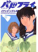【全1-3セット】バドフライ(ビッグコミックス)