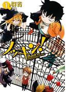 【全1-3セット】ノッキン(ZERO-SUMコミックス)