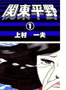 【全1-4セット】関東平野