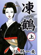 【全1-2セット】凍鶴