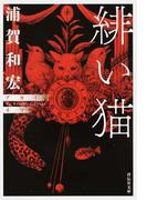 緋い猫 (祥伝社文庫)(祥伝社文庫)