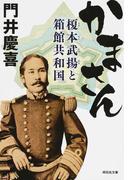かまさん 榎本武揚と箱館共和国