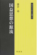 国益思想の源流 (同成社江戸時代史叢書)
