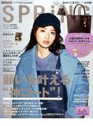 SPRiNG (スプリング) 2016年 12月号 [雑誌]