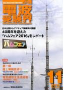 電波受験界 2016年 11月号 [雑誌]