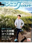 ランニングマガジン courir (クリール) 2016年 12月号 [雑誌]