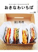 おきなわいちば Vol.55(おきなわいちば)