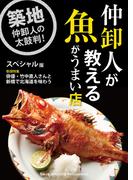 仲卸人が教える魚がうまい店【スペシャル版】