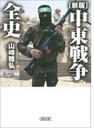 [新版]中東戦争全史(朝日文庫)