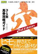コース別馬券攻略ガイド 穴 2nd Edition