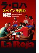 ラ・ロハ スペイン代表の秘密