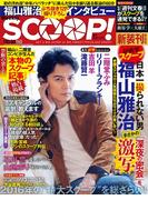 週刊SCOOP!2016年10月30日号 (SPA!(スパ)臨時増刊)(デジタル雑誌)