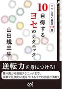 10目得するヨセのテクニック すぐに効く厳選213題(囲碁人文庫シリーズ)