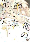 俺の飼い方叱り方(15)(GUSH COMICS)