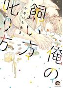 俺の飼い方叱り方(12)(GUSH COMICS)