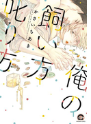 俺の飼い方叱り方(9)(GUSH COMICS)