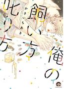 俺の飼い方叱り方(3)(GUSH COMICS)