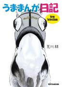 【期間限定価格】うままんが日記 New Selection(サラブレBOOK)