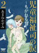 児童福祉司の涙~もがれる翼~(23)(ストーリーな女たち)