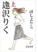 逢沢りく(上)(文春文庫)