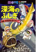 深海のふしぎ 追跡! 深海生物と巨大ザメの巻(講談社の動く学習漫画 MOVE COMICS)