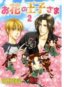 お花の王子さま2(コミックラブベリー)