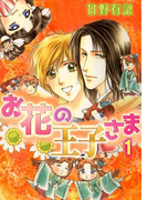 お花の王子さま1(コミックラブベリー)
