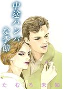 中途半端な季節(コミックレガリア)