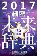 2017年占星術☆細密未来辞典魚座