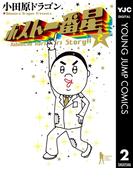 ホスト一番星 2(ヤングジャンプコミックスDIGITAL)