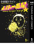 ホスト一番星 1(ヤングジャンプコミックスDIGITAL)