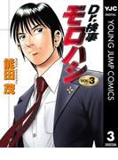 Dr.検事モロハシ 3(ヤングジャンプコミックスDIGITAL)