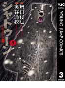シャトゥーン~ヒグマの森~ 3(ヤングジャンプコミックスDIGITAL)