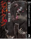 シャトゥーン~ヒグマの森~ 2(ヤングジャンプコミックスDIGITAL)