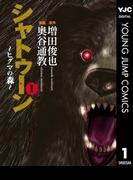 シャトゥーン~ヒグマの森~ 1(ヤングジャンプコミックスDIGITAL)