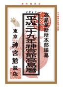 平成29年版神宮館高島暦