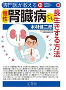 専門医が教える 慢性腎臓病でも長生きする方法(幻冬舎単行本)