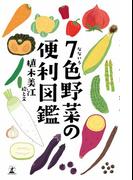 【期間限定価格】7色野菜の便利図鑑(幻冬舎単行本)