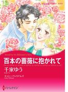 百本の薔薇に抱かれて(ハーレクインコミックス)