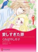 愛しすぎた罪(ハーレクインコミックス)