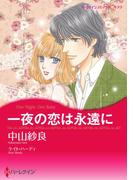 一夜の恋は永遠に(ハーレクインコミックス)