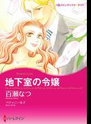 地下室の令嬢(ハーレクインコミックス)
