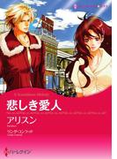 悲しき愛人(ハーレクインコミックス)